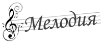 Магазин «Мелодия» Магазин музыкальных инструментов в Смоленске